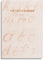 小泉八雲父子英語練習帳─幼児の英語教育のために(改訂版)