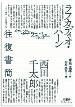 ラフカディオ・ハーン西田千太郎往復書簡