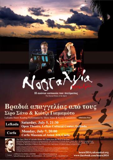 ギリシャ公演のポスター