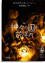 新版 神々の国の旅案内(へるんさんの旅文庫 1)