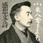 """""""「小泉八雲をよむ」感想文・詩"""
